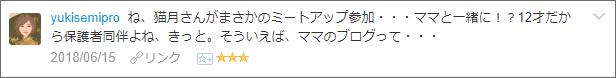 f:id:necozuki299:20180615181718p:plain