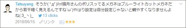 f:id:necozuki299:20180615181720p:plain