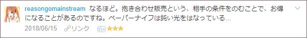 f:id:necozuki299:20180616225257p:plain
