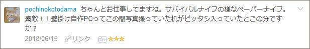 f:id:necozuki299:20180616225302p:plain