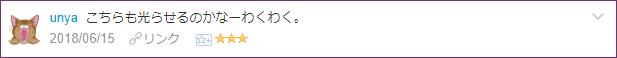 f:id:necozuki299:20180616225306p:plain