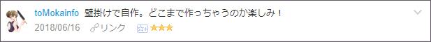 f:id:necozuki299:20180616225319p:plain