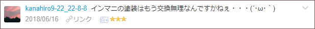 f:id:necozuki299:20180616225325p:plain