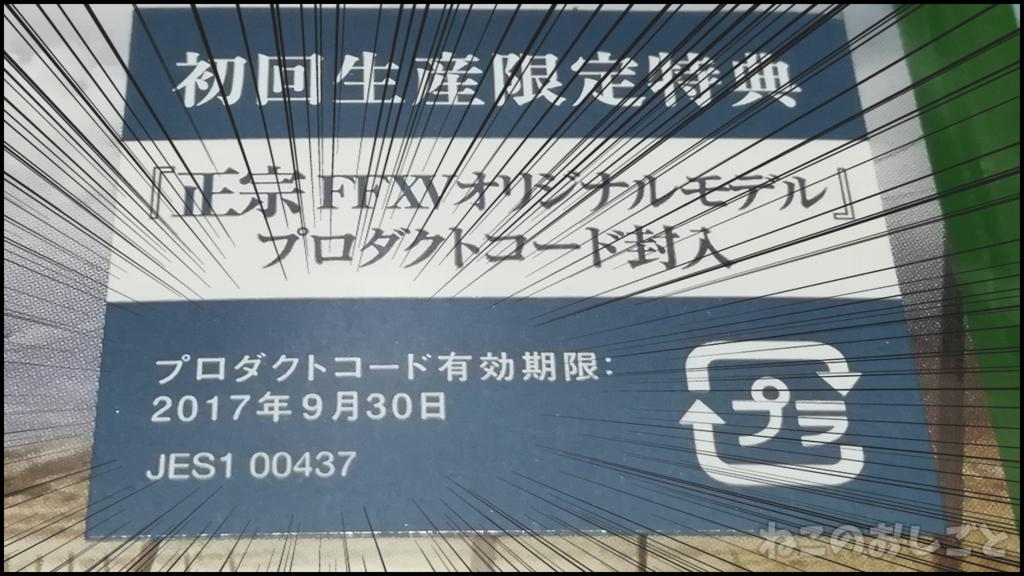 f:id:necozuki299:20180617211504j:plain