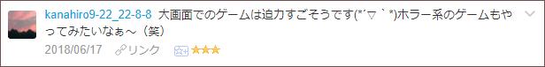 f:id:necozuki299:20180617223347p:plain