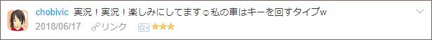f:id:necozuki299:20180617223354p:plain