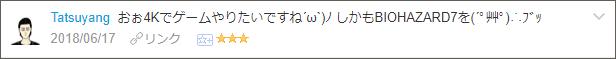 f:id:necozuki299:20180617223357p:plain