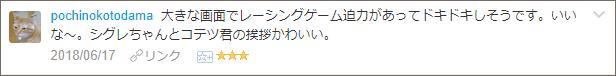 f:id:necozuki299:20180617223358p:plain
