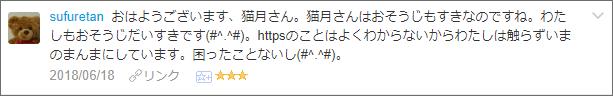 f:id:necozuki299:20180618223538p:plain