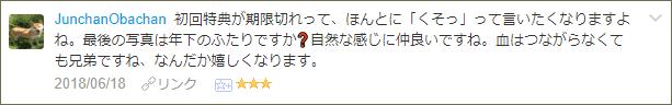 f:id:necozuki299:20180618223543p:plain
