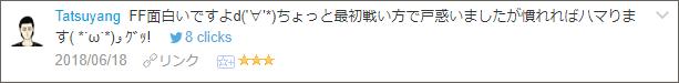 f:id:necozuki299:20180618223546p:plain