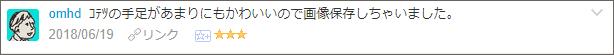 f:id:necozuki299:20180619234340p:plain