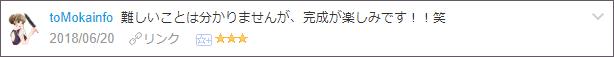 f:id:necozuki299:20180620234019p:plain