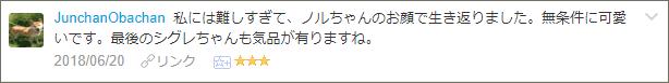 f:id:necozuki299:20180620234028p:plain