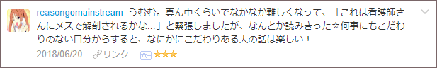 f:id:necozuki299:20180621184426p:plain