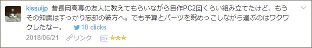 f:id:necozuki299:20180621184427p:plain