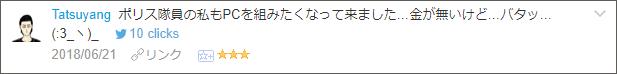 f:id:necozuki299:20180621184444p:plain