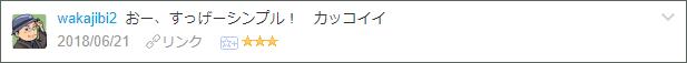 f:id:necozuki299:20180622202231p:plain
