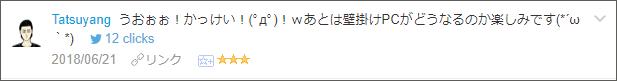 f:id:necozuki299:20180622202234p:plain