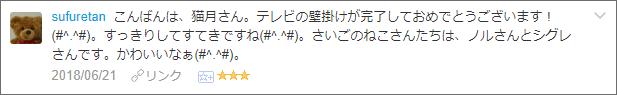 f:id:necozuki299:20180622202238p:plain