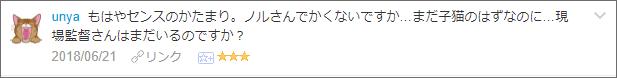 f:id:necozuki299:20180622202241p:plain