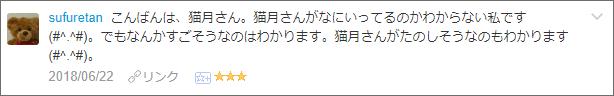 f:id:necozuki299:20180623045644p:plain