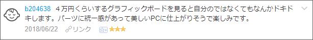 f:id:necozuki299:20180623045649p:plain