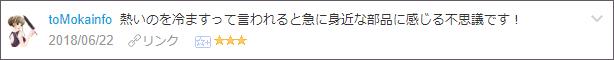 f:id:necozuki299:20180623045655p:plain