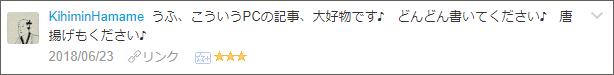 f:id:necozuki299:20180623045657p:plain
