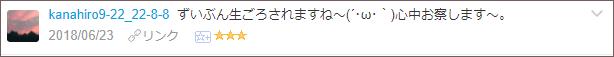 f:id:necozuki299:20180623045700p:plain