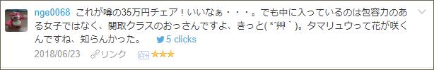 f:id:necozuki299:20180624034758p:plain