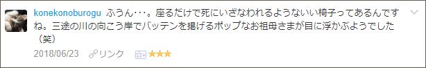 f:id:necozuki299:20180624034801p:plain