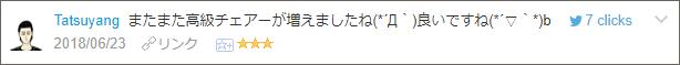 f:id:necozuki299:20180624034815p:plain