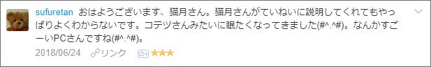 f:id:necozuki299:20180624235329p:plain