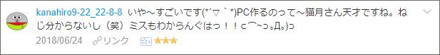 f:id:necozuki299:20180624235330p:plain