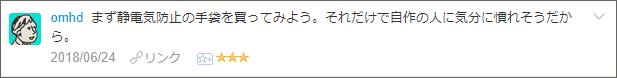 f:id:necozuki299:20180624235333p:plain