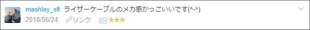 f:id:necozuki299:20180624235337p:plain