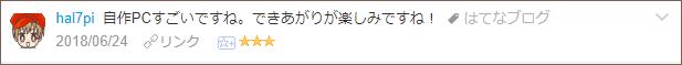 f:id:necozuki299:20180624235342p:plain