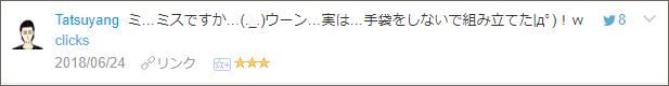 f:id:necozuki299:20180624235346p:plain
