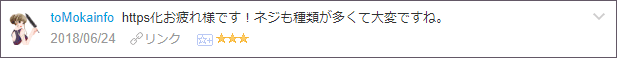 f:id:necozuki299:20180624235348p:plain