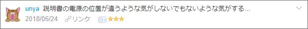 f:id:necozuki299:20180624235350p:plain
