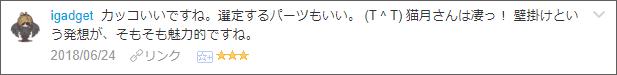 f:id:necozuki299:20180624235357p:plain