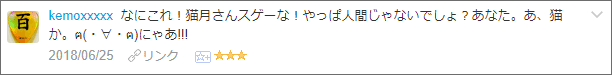 f:id:necozuki299:20180626153100p:plain