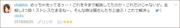 f:id:necozuki299:20180626153321p:plain