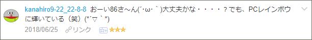 f:id:necozuki299:20180626153328p:plain