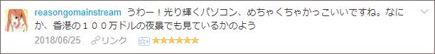 f:id:necozuki299:20180626153336p:plain