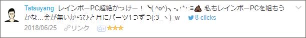 f:id:necozuki299:20180626153339p:plain