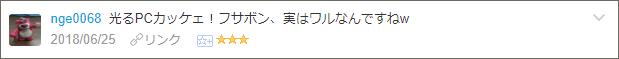 f:id:necozuki299:20180626153345p:plain