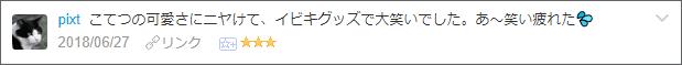 f:id:necozuki299:20180628015203p:plain