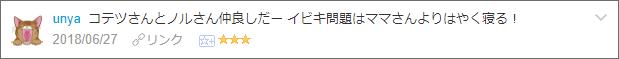 f:id:necozuki299:20180628015208p:plain